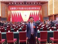 杨珂律师当选为云南省红十字会第一届监事会监事