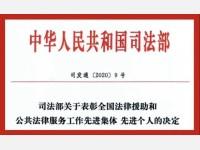 """民定荣誉I民定律师荣获司法部""""全国法律援助工作先进个人""""表彰"""