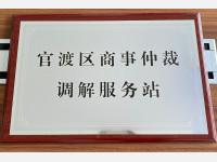 """云南民定律师事务所被授牌为""""官渡区商事仲裁调解服务站"""""""