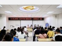 """农工党云南省委开展""""2020年环境与健康宣传周—法律进社区""""活动"""