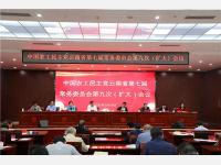 杨珂律师受农工党云南省委邀请作《民法典学习解读》专题讲座