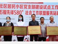 云南民定律师事务所签约关上中心区社区社会工作联盟单位