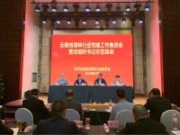 张涛律师参加全省律师行业党建工作推进会 暨党组织书记示范培训