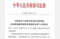 云南民定律师事务所荣获全国司法行政系统抗击新冠肺炎疫情先进集体