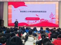 林启凤律师受邀到盘龙区新迎第三小学开展学习《预防未成年人犯罪法》知识讲座