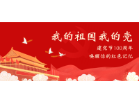 【党史学习】党史百年天天读 ·4月21日