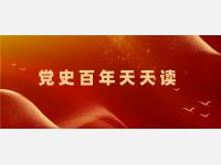 【党史学习】党史百年天天读·5月17日