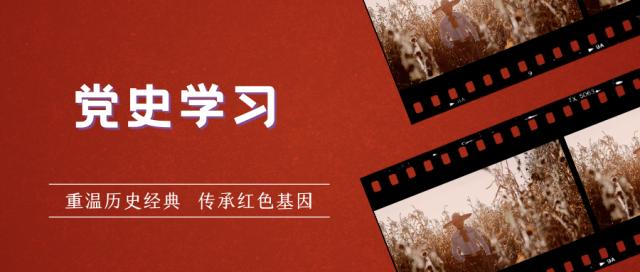 红褐色红色经典电影放映会复古青年节节日活动中文微信公众号封面